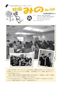 最新号「社協みの」の画像データ